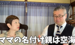 【神動画&音声】新シリーズ アロマの女王陛下 前編