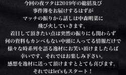 夜ツタVOL39 神回中森明菜伝説