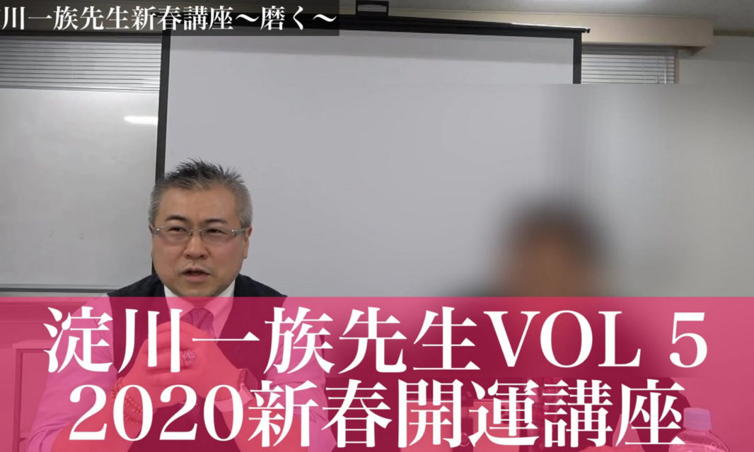 【動画淀川一族先生新春対談】〜2020開運道〜